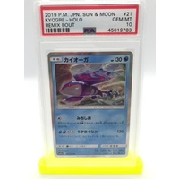 PSA 10 Kyogre Holo 2019 Pokemon Japanese Sun & Moon Remix Bout 21