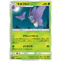 Venomoth 006/095 SM10 Double Blaze Japanese Pokemon Card NEAR MINT TCG