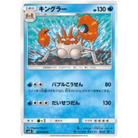 Kingler 027/095 SM10 Double Blaze Japanese Pokemon Card NEAR MINT TCG