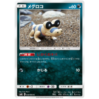 Sandile 058/095 SM10 Double Blaze Japanese Pokemon Card NEAR MINT TCG