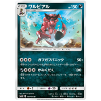 Krookodile 061/095 SM10 Double Blaze Japanese Pokemon Card NEAR MINT TCG