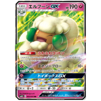 Whimsicott GX 066/095 SM10 Double Blaze Japanese Holo Ultra Rare Pokemon Card NEAR MINT TCG