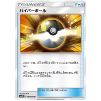 Ultra Ball 081/095 SM10 Double Blaze Japanese Pokemon Card NEAR MINT TCG