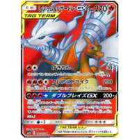 Charizard & Reshizard GX 096/095 SM10 Double Blaze Japanese Holo Secret Rare Pokemon Card NEAR MINT TCG