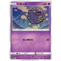 Koffing 027/054 SM10b Sky Legend Japanese Pokemon Card NEAR MINT TCG