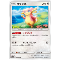 Audino 040/054 SM10b Sky Legend Japanese Pokemon Card NEAR MINT TCG