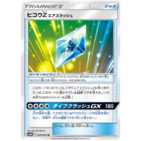 Flyinium Z Air Slash 045/054 SM10b Sky Legend Japanese Pokemon Card NEAR MINT TCG