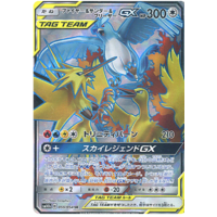 Moltres & Zapdos & Articuno GX 059/054 SM10b Sky Legend Japanese Holo Secret Rare Pokemon Card NEAR MINT TCG