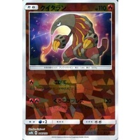 Heatmor 16/150 SM8b Ultra Shiny GX Japanese Shattered Holo Pokemon Card NEAR MINT TCG