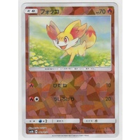 Fennekin 19/150 SM8b Ultra Shiny GX Japanese Shattered Holo Pokemon Card NEAR MINT TCG