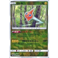Rotom 36/150 SM8b Ultra Shiny GX Japanese Shattered Holo Pokemon Card NEAR MINT TCG