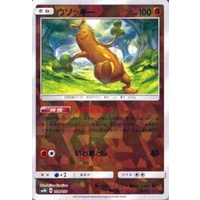 Sudowoodo 54/150 SM8b Ultra Shiny GX Japanese Shattered Holo Pokemon Card NEAR MINT TCG