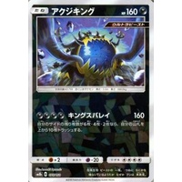 Guzzlord 75/150 SM8b Ultra Shiny GX Japanese Shattered Holo Pokemon Card NEAR MINT TCG