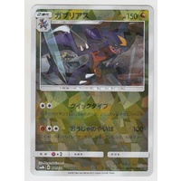 Garchomp 101/150 SM8b Ultra Shiny GX Japanese Shattered Holo Pokemon Card NEAR MINT TCG